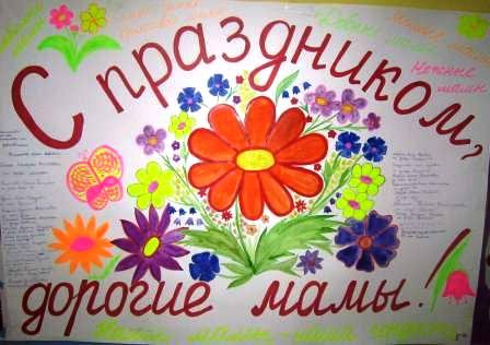 Картинки по запросу день матери рисунки плакаты