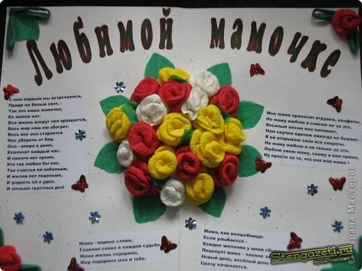 Плакаты ко дню матери в школе